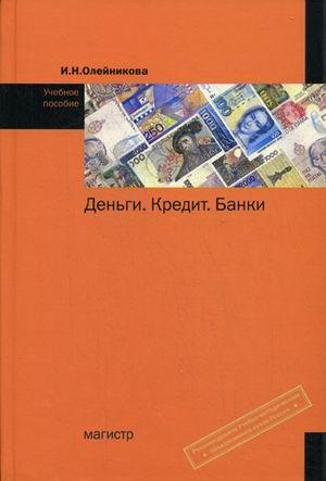 Олейникова И. Деньги Кредит Банки учебники проспект деньги кредит банки уч 2 е изд