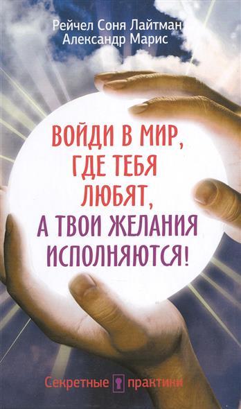 Лайтман Р., Марис А. Войди в мир, где тебя любят, а твои желания исполняются!