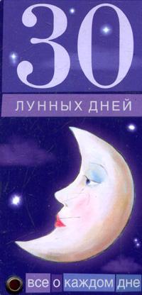 Карточка 30 лунных дней Все о каждом дне