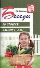 Беседы об овощах с детьми 5-8 лет