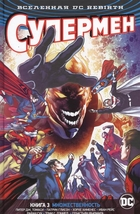 Супермен. Книга 3. Множественность