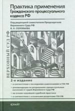 Практика применения Гражд. процесс. кодекса РФ