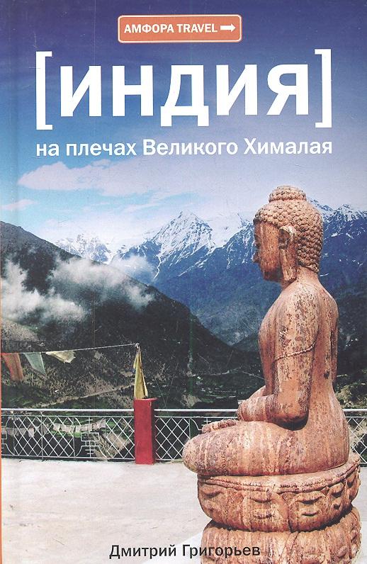 Григорьев Д. На плечах Великого Хималая