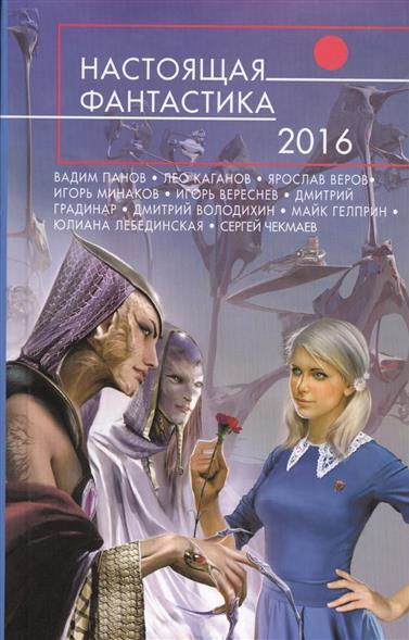 Гусаков Г., Минаков И. Настоящая фантастика 2016