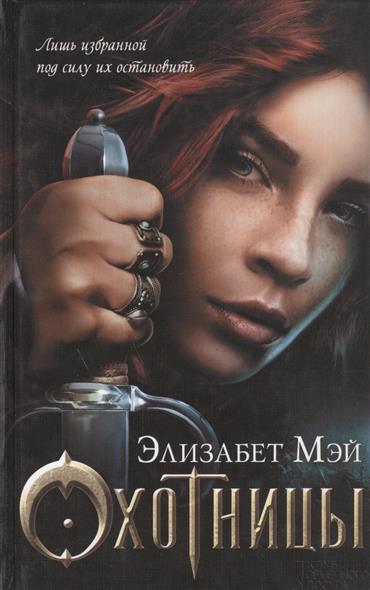 Мэй Э. Охотницы. Роман ISBN: 9785991031202 локхарт э виновата ложь роман