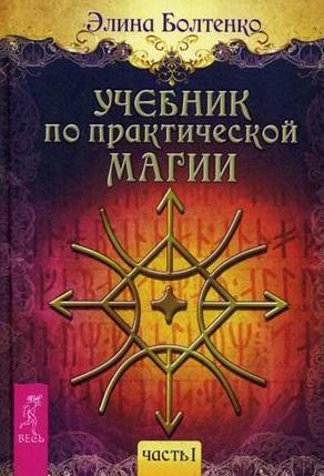 Болтенко Э. Учебник по практической магии. Часть 1