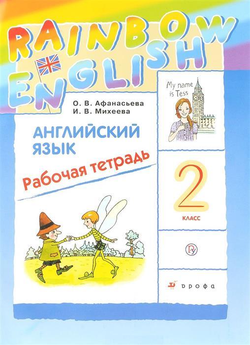 Афанасьева О., Михеева И. Rainbow English Английский язык. 2 класс. Рабочая тетрадь английский язык rainbow english 5 кл рабочая тетрадь с тест зад егэ вертикаль