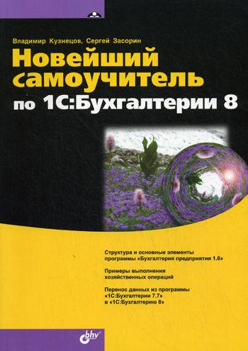Кузнецов В. Новейший самоучитель по 1С: Бухгалтерия 8 1 с бухгалтерия 8