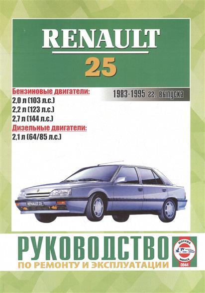 Гусь С. (сост.) Renault 25. Руководство по ремонту и эксплуатации. Бензиновые двигатели. Дизельные двигатели. 1983-1995 гг. выпуска