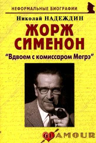 Жорж Сименон Вдвоем с комиссаром Мегрэ