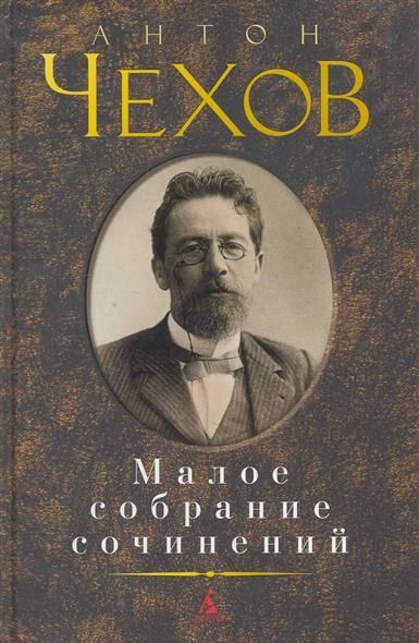 Чехов Малое собрание сочинений