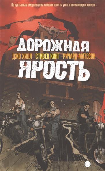 Кинг С., Хилл Дж., Матесон Р. Дорожная ярость