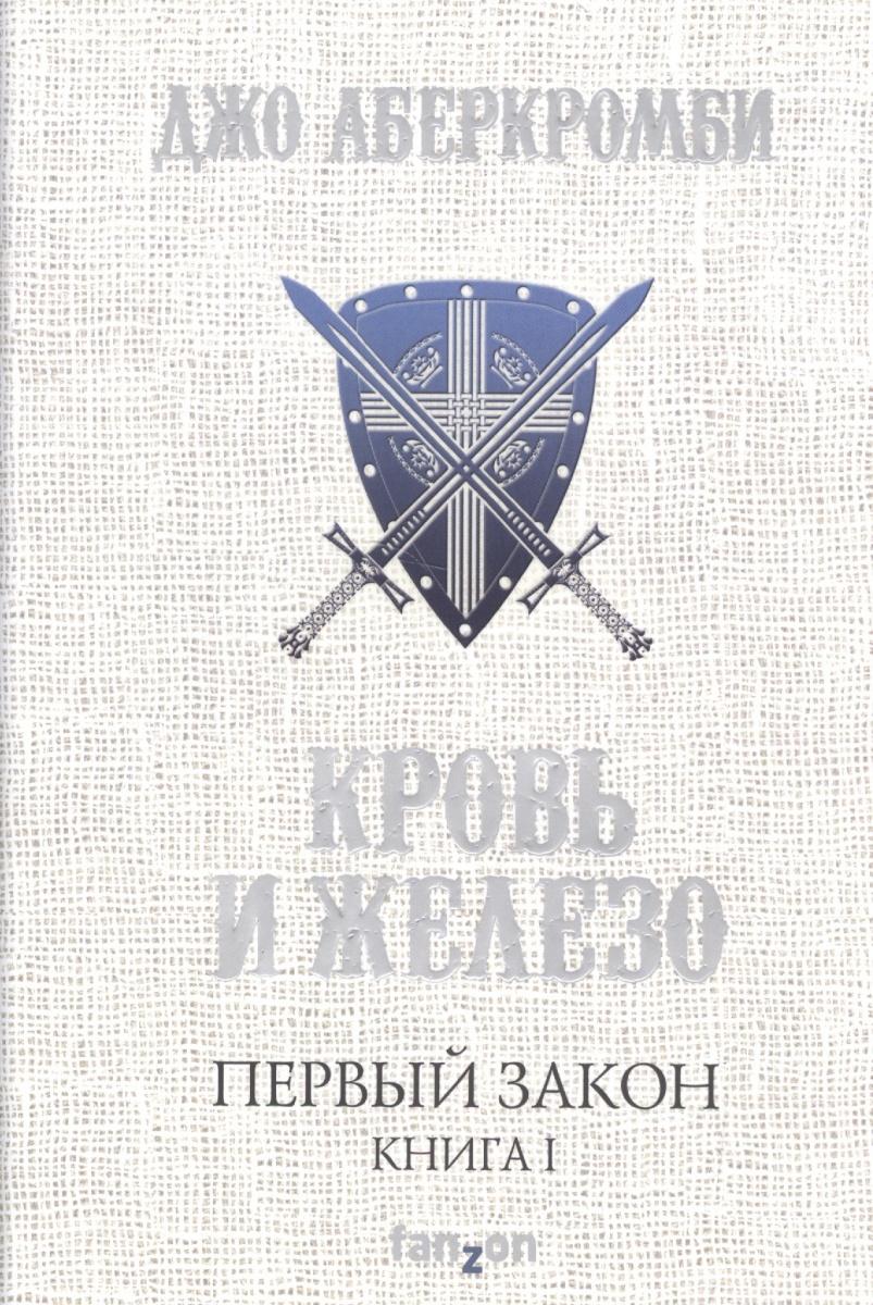 Аберкромби Дж. Первый закон. Книга I. Кровь и железо ISBN: 9785699940356 аберкромби джо полвойны