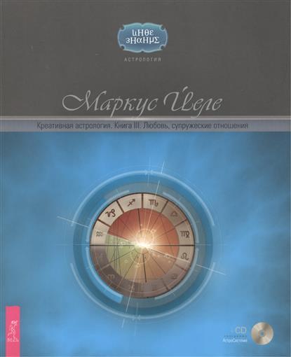 Креативная астрология. Книга III. Любовь, супружеские отношения (+CD