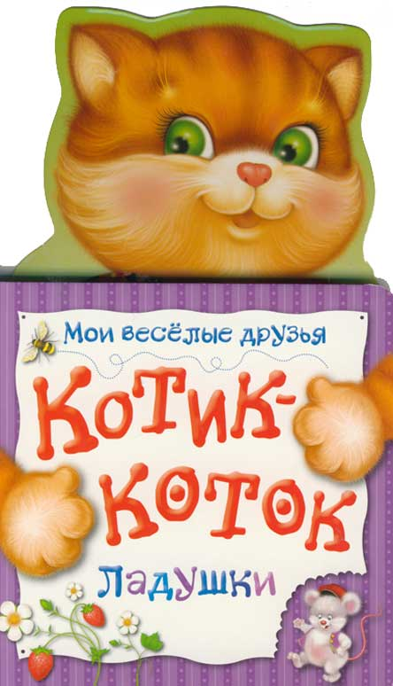 Купряшова С. (худ.) Котик-коток Ладушки