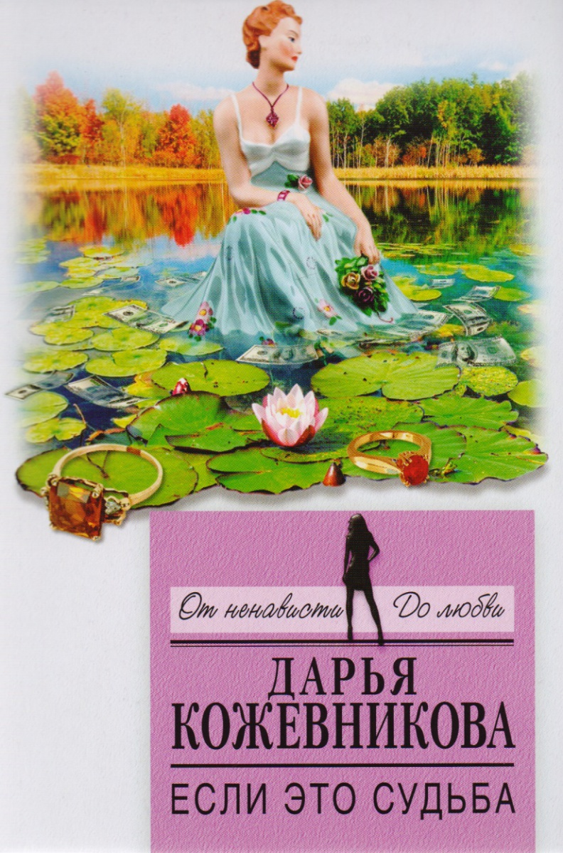Фото - Кожевникова Д. Если это судьба ISBN: 9785699999729 кожевникова д завтра на двоих