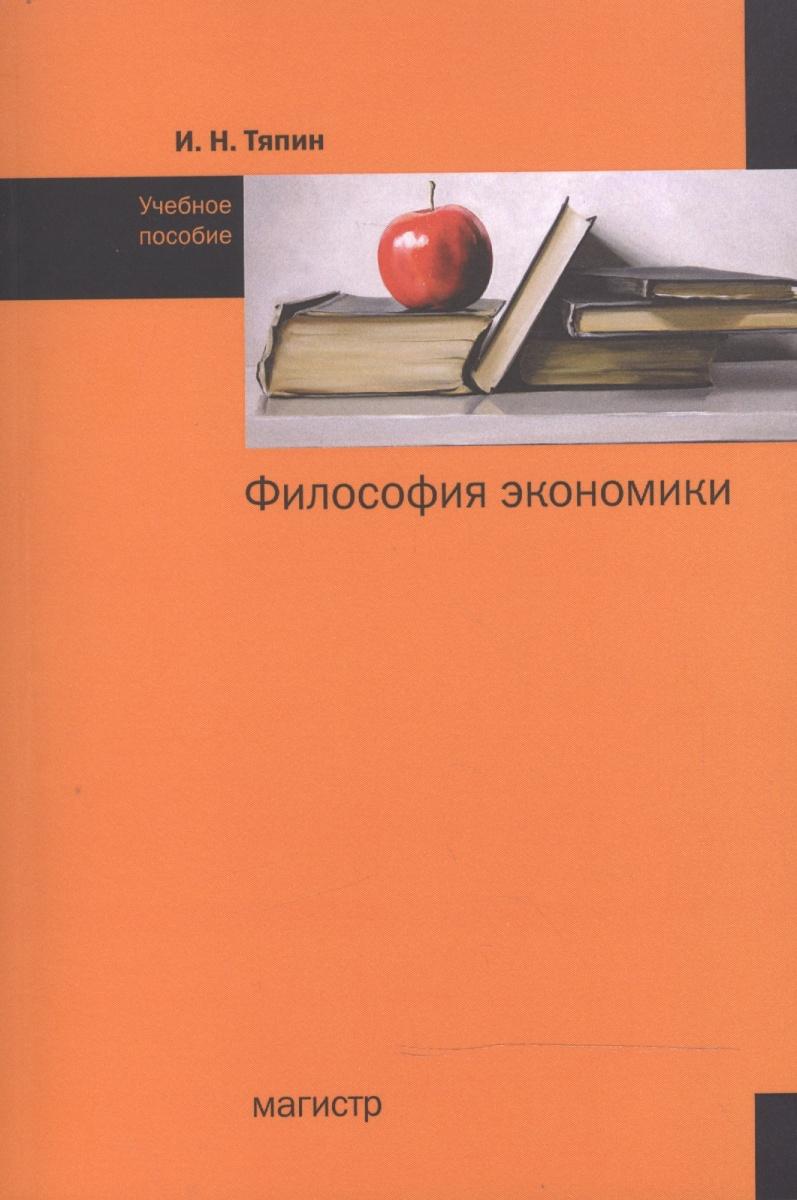 Философия экономики: Учебное пособие