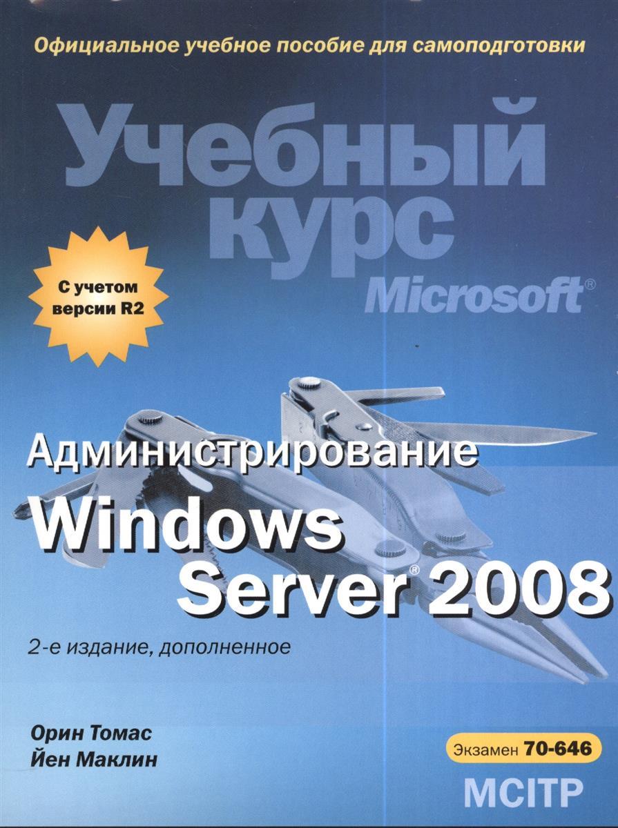 Томас О., Маклин Й. Администрирование Windows Server® 2008. 2-е издание, дополненное (+CD) холме д эффективное администрирование ресурсы windows server 2008 windows vista windows xp windows server 2003 1 cd