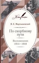 По скорбному пути. Воспоминания 1914-1918