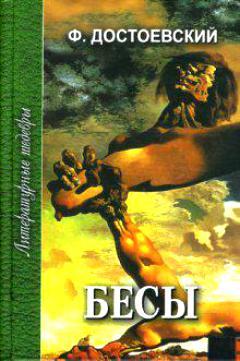 Достоевский Ф. Бесы Роман в трех частях 2 тт ISBN: 9785255015306 небо 7 апофеоз романа в трех частях