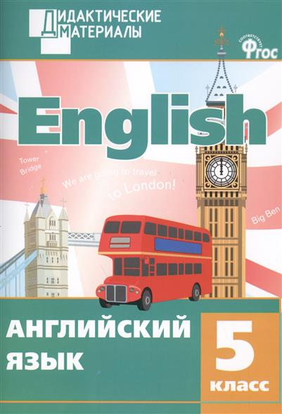 Английский язык. Разноуровневые задания. 5 класс. Издание второе, переработанное