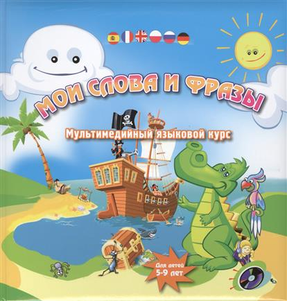 Мои слова и фразы. Мультимедийный языковой курс. Для детей 5-9 лет (+CD)
