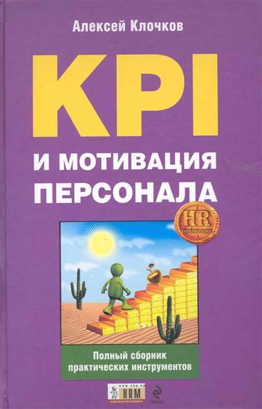 сборник практических инструментов KPI и мотивация ...