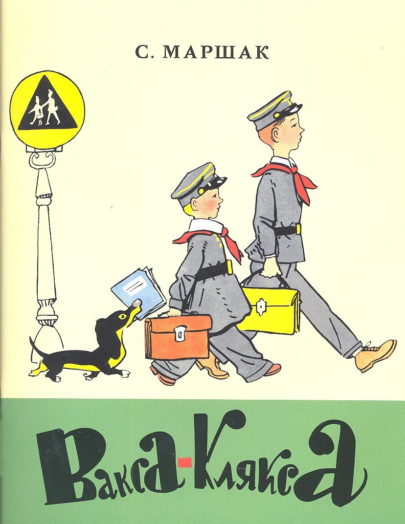 Маршак С. Вакса-Клякса ISBN: 9785903979622 с маршак вакса клякса стихи и сказки