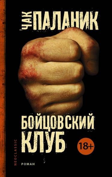 Паланик Ч. Бойцовский клуб. Роман