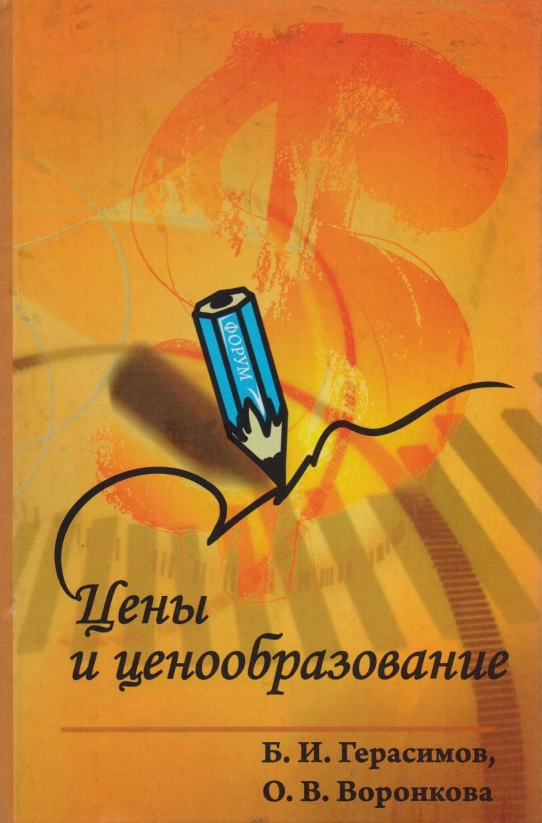 Герасимов Б., Воронкова О. Цены и ценообразование Уч. пос. ISBN: 9785911342760 цены и ценообразование
