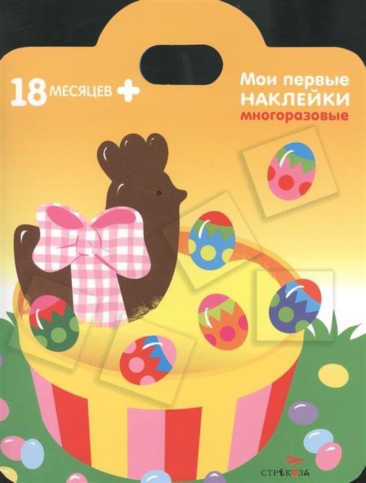 Соко М. Подарки. Мои первые наклейки многоразовые (18мес+). Книжка с многоразовыми наклейками (сумочка) книжки с наклейками смурфики многоразовые наклейки