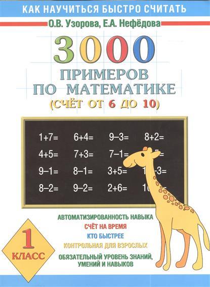 3000 примеров по математике (счет от 6 до 10). 1 класс.