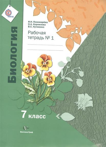 Биология. 7 класс. Рабочая тетрадь (комплект из 2 книг)