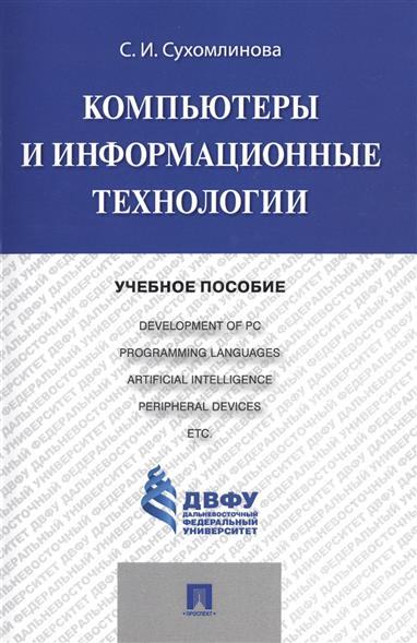 Сухомлинова С. Компьютеры и информационные технологии. Учебное пособие