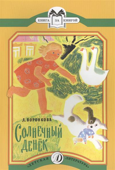 Воронкова Л. Солнечный денек. Рассказы (в сокращении)
