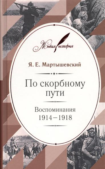 Мартышевский Я. По скорбному пути. Воспоминания 1914-1918 ISBN: 9785995006312