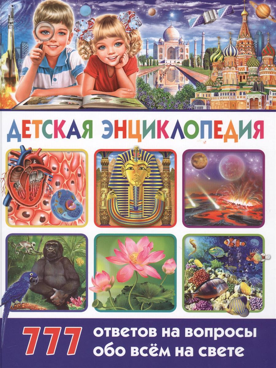 Феданова Ю. (ред.) Детская энциклопедия. 777 ответов на вопросы обо всем на свете