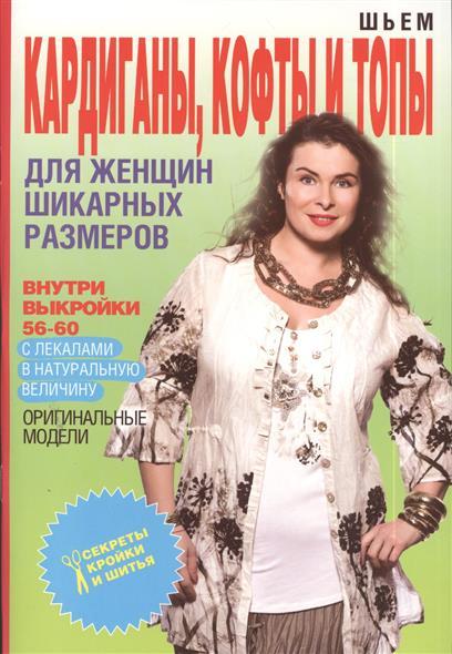 Яковлева О. Шьем кардиганы, кофты и топы для женщин шикарных размеров. Оригинальные модели