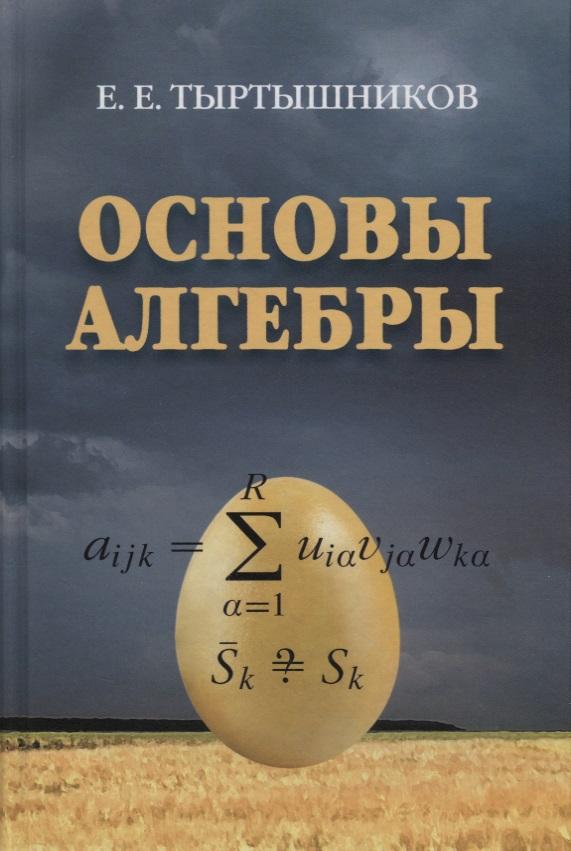 Тыртышников Е. Основы алгебры мальцев а основы линейной алгебры учебник 5 е изд