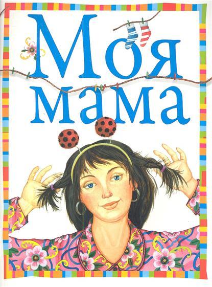 Чудновская Е. (худ.) Моя мама отсутствует моя мама