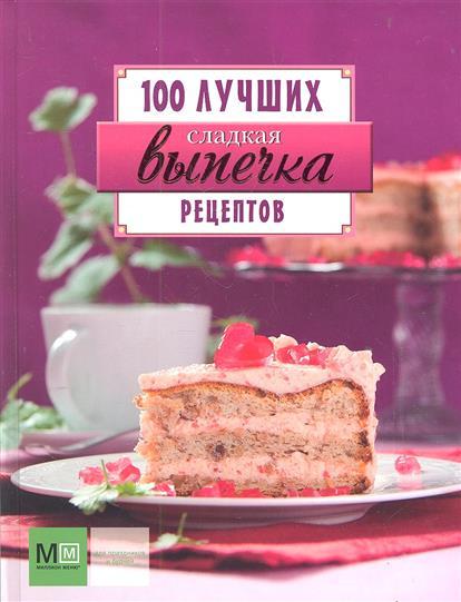 Сладкая выпечка 100 лучших рецептов