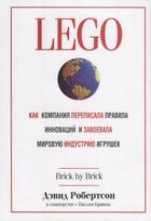 LEGO. Как компания переписала правила инноваций и завоевала мировую индустрию игрушек