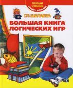 Большая книга логических игр
