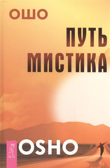 Ошо Путь мистика ошо серия путь мистика комплект из 6 книг