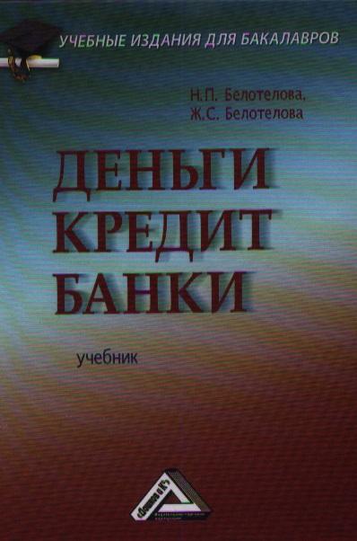 Белотелова Н.: Деньги. Кредит. Банки: Учебник. 4-е издание