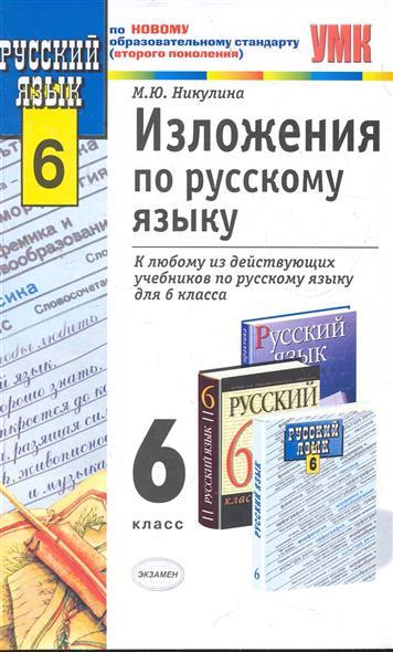 Изложения по русскому языку 6 кл.