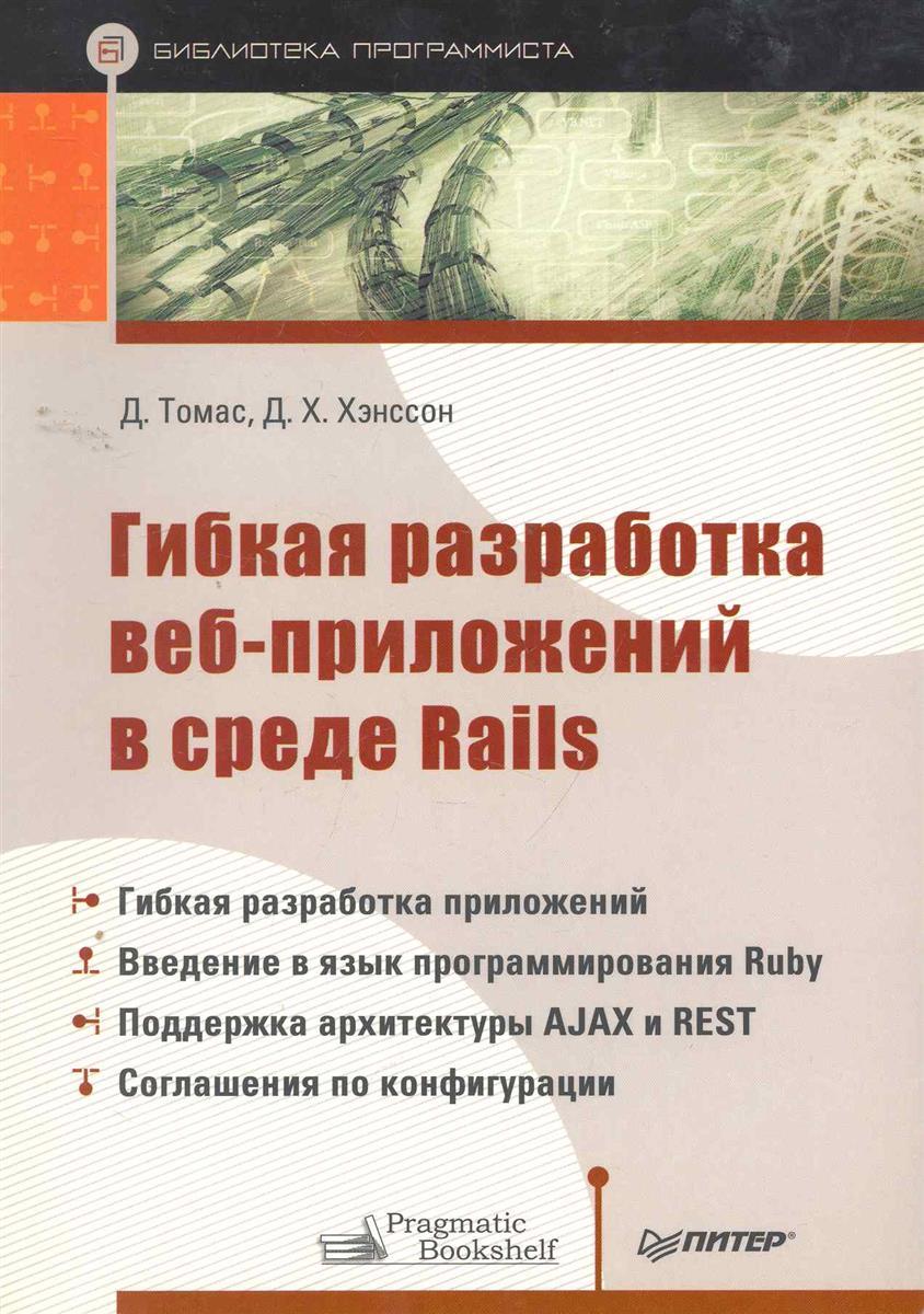 Томас Д., Хэнссон Д. Гибкая разработка веб-приложений в среде Rails хортон а разработка веб приложений в reactjs