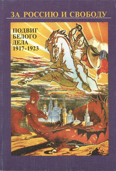 За Россию и свободу Подвиг Белого дела 1917-1923 гг.