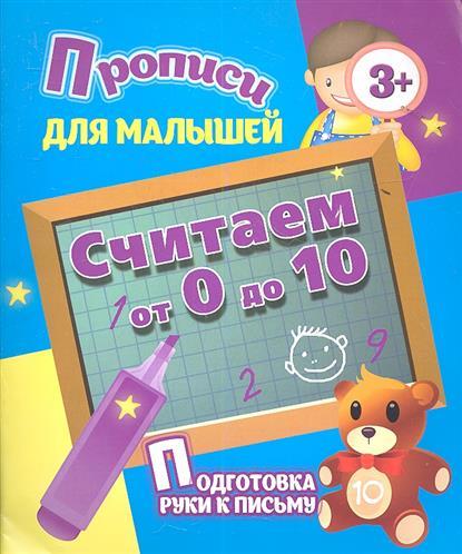 Прописи для малышей. Считаем от 0 до 10. Подготовка руки к письму