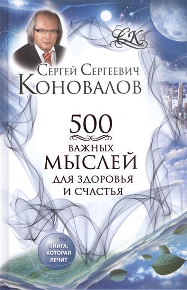 Коновалов С. 500 важных мыслей для здоровья и счастья ISBN: 9785170843954 цена